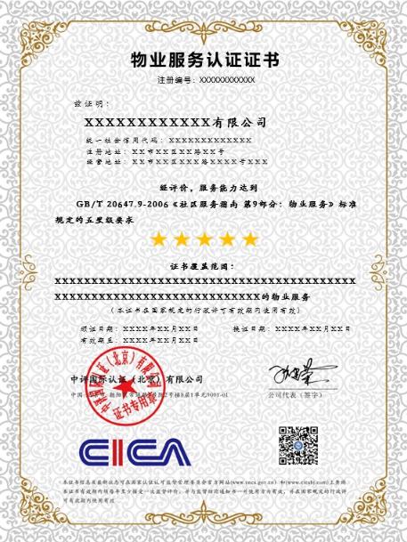物业服务认证证书